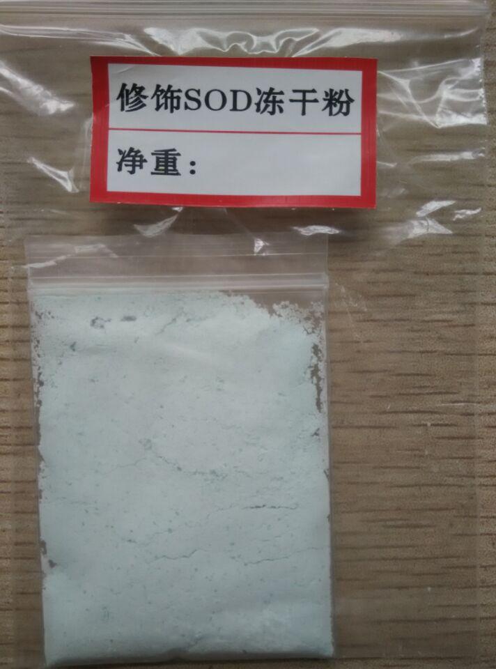 超氧化物歧化酶(LA-SOD/PEG-SOD)